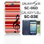 ショッピングGALAXY GALAXY S3α SC-03E GALAXY S III ギャラクシーS3 SC-06D docomo ハードケース カバー ジャケット ca683-5 ボーダー 音符 ト音記号 音楽