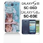 ショッピングGALAXY GALAXY S3α SC-03E GALAXY S III ギャラクシーS3 SC-06D docomo ハードケース カバー ジャケット ca786-2 キャット 猫 ネコ 楽譜 ニュースペーパー
