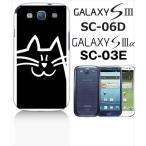 ショッピングGALAXY GALAXY S3α SC-03E GALAXY S III ギャラクシーS3 SC-06D docomo ハードケース カバー ジャケット ca932-3 キャット 猫 ネコ