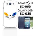 ショッピングGALAXY GALAXY S3α SC-03E GALAXY S III ギャラクシーS3 SC-06D docomo ハードケース カバー ジャケット ca938-3 キャット 猫 ネコ