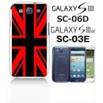ショッピングGALAXY GALAXY S3α SC-03E GALAXY S III ギャラクシーS3 SC-06D docomo ハードケース カバー ジャケット 国旗 イギリス英国 m003-sslink
