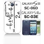 ショッピングGALAXY GALAXY S3α SC-03E GALAXY S III ギャラクシーS3 SC-06D docomo ハードケース カバー ジャケット 解の公式 m037-sslink