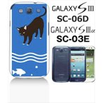 ショッピングGALAXY GALAXY S3α SC-03E GALAXY S III ギャラクシーS3 SC-06D docomo ハードケース カバー ジャケット アニマル 猫 ネコ キャット 魚 川 t049-sslink