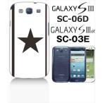 ショッピングGALAXY GALAXY S3α SC-03E GALAXY S III ギャラクシーS3 SC-06D docomo ハードケース カバー ジャケット シンプル ワンポイント 星 スター y018-sslink