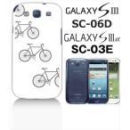 ショッピングGALAXY GALAXY S3α SC-03E GALAXY S III ギャラクシーS3 SC-06D docomo ハードケース カバー ジャケット 自転車 y029-sslink
