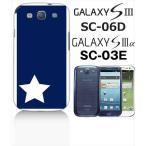 ショッピングGALAXY GALAXY S3α SC-03E GALAXY S III ギャラクシーS3 SC-06D docomo ハードケース カバー ジャケット 星 スター シルエット y086-sslink