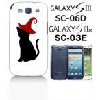 ショッピングGALAXY GALAXY S3α SC-03E GALAXY S III ギャラクシーS3 SC-06D docomo ハードケース カバー ジャケット アニマル 猫 キャット とんがり帽子 魔女 y186-sslink