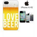 ショッピングiphone4s iphone4s iPhone4s iPhone 4s ケース ハードケース カバー ジャケット ca573 ビール LOVE 飲み物