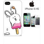 ショッピングiphone4s iphone4s iPhone4s iPhone 4s ケース ハードケース カバー ジャケット  ip1003 うさぎ ラビット アイス イラスト