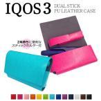 IQOS 3 ケース フルカバー アイコス iQOSケース 保護 収納 iQOSカバー アイコスカバー