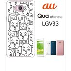 LGV33 Qua phone PX ホワイトハードケース カバー ジャケット 顔文字 へのへのもへじ 面白い m001-sslink