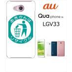 LGV33 Qua phone PX ホワイトハードケース カバー ジャケット あきかんはリサイクル マーク y206-sslink