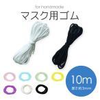 マスクゴム カラー 黒 白 ピンク 選べる7色 499円 ホワイト ブラック 太さ約3mm 長さ約10m マスク用ゴム紐 痛くなりにくい ふんわりやわらかタイプ ひも