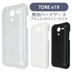 503KC DIGNO E/DIGNO F Y!mobile softbank ケース カバー 無地ケース クリア ブラック ホワイト デコベース カバー ジャケット スマホケース