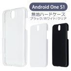 Android One S1 SHARP ケース カバー 無地ケース クリア ブラック ホワイト デコベース カバー ジャケット スマホケース Y!mobile