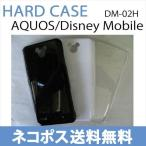 DM-02H Disney Mobile on docomo  ケース カバー 無地ケース クリア ブラック ホワイト デコベース カバー ジャケット スマホケース