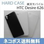 HTC Desire 626 楽天モバイル SIMフリー ケース カバー 無地ケース クリア ブラック ホワイト デコベース カバー ジャケット スマホケース