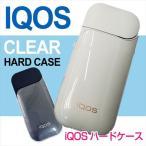 IQOS アイコス ケース iQOSケース ハードケース クリア 透明 無地 カバー 保護 iQOSカバー アイコスケース アイコスカバー 付けたまま 充電可能 デコベース