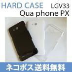 LGV33 Qua phone PX キュアフォン au ケース カバー 無地ケース クリア ブラック ホワイト デコベース カバー ジャケット スマホケース