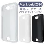 Acer Liquid Z530 エイサー DMMモバイル nifmo ケース カバー 無地ケース クリア ブラック ホワイト デコベース カバー ジャケット スマホケース