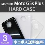 Moto G5s Plus Motorola モトローラ ケース カバー 無地ケース クリア ブラック ホワイト デコベース カバー ジャケット スマホケース