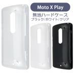 Moto X Play Motorola モトローラ  ケース カバー 無地ケース クリア ブラック ホワイト デコベース カバー ジャケット スマホケース