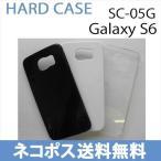SC-05G Galaxy S6 ギャラクシー docomo ケース カバー 無地ケース クリア ブラック ホワイト デコベース カバー ジャケット スマホケース