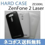 ZenFone 2 Laser(ZE500KL) 5インチ ゼンフォン ASUS エイスース アスース ケース カバー 無地ケース クリア ブラック ホワイト デコベース カバー ジャケット