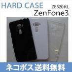 ZenFone3 ZE520KL ASUS ゼンフォン エイスース アスース SIMフリー シムフリー ケース カバー 無地ケース クリア ブラック ホワイト デコベース カバー ジャケ