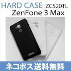 ZenFone3 Max ZC520TL ケース カバー 無地ケース クリア ブラック ホワイト デコベース カバー ジャケット スマホケース ASUS エイスース アスース