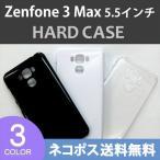 ZenFone3 Max 5.5インチ ZC553KL ASUS ケース カバー 無地ケース クリア ブラック ホワイト デコベース カバー ジャケット スマホケース