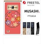 FREETEL MUSASHI FTJ161A-Musashi ホワイトハードケース カバー ジャケット ca515-2 花柄 梅 小梅柄 円 ピンク 和柄