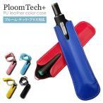 プルームテック ケース Ploom TECH ホルダー カバー ストラップ 首掛け シンプル 電子タバコ VAPE 収納 プルームテックプラス Ploom TECH + plus
