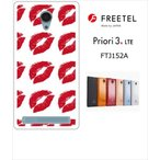 Priori3 LTE プライオリ FREETEL フリーテル ホワイトハードケース カバー ジャケット キスマーク 唇 a028-sslink