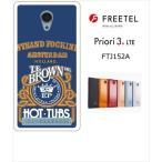 Priori3 LTE プライオリ FREETEL フリーテル ホワイトハードケース カバー ジャケット ca1176-2 ロゴ マーク クラウン
