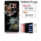SC-02H/SCV33 Galaxy S7 edge ホワイトハードケース カバー ジャケット  ip1031 和柄 風神 雷神