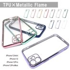 iPhone12 ケース クリア 12Pro 12ProMax 12mini SE2 7 8 かわいい おしゃれ カラーフレーム メタリック 耐衝撃 スマホケース 透明 カバー TPU ソフト バンパー
