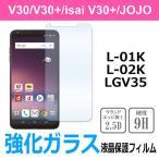 V30+/isai V30+/JOJO/V30 L-01K/L-02K/LGV35 強化ガラス 液晶 保護 フィルム 2.5D 硬度9H ラウンドエッジ加工