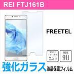 FREETEL SAMURAI REI 麗 (FTJ161B) 強化ガラス 液晶 保護 フィルム 2.5D 硬度9H 厚さ0.26mm ラウンドエッジ加工