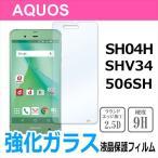 SH-04H AQUOS ZETA/SHV34 AQUOS SERIE/506SH AQUOS Xx3 強化ガラス 液晶 保護 フィルム 2.5D 硬度9H 厚さ0.26mm ラウンドエッジ加工