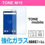 TONE m15 トーンモバイル 強化ガラス 液晶 保護 フィルム 2.5D 硬度9H 厚さ0.26mm ラウンドエッジ加工