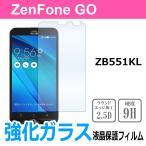ZenFone Go (ZB551KL) ゼンフォン 強化ガラス 液晶 保護 フィルム 2.5D 硬度9H 厚さ0.26mm ラウンドエッジ加工