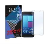 HTL23 HTC J butterfly 2枚セット ガラスフィルム 保護フィルム 液晶保護 強化ガラス シート ガラス