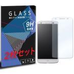 LGL22 isai イサイ 2枚セット ガラスフィルム 保護フィルム 液晶保護 強化ガラス シート ガラス