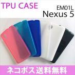 EM01L Nexus 5 ネクサス EMOBILE Y!mobile 無地ケース TPU ソフトケース シリコン カスタム カバー ジャケット スマホケース