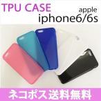 iphone6/6s apple docomo au softbank アップル ドコモ エーユー ソフトバンク 無地ケース TPU ソフトケース シリコン カスタム カバー ジャケット