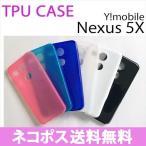 Nexus 5X ネクサス docomo Y!mobile Google LG 無地ケース TPU ソフトケース シリコン カスタム カバー ジャケット スマホケース