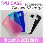 SC-02H/SCV33 Galaxy S7 edge ギャラクシー docomo au 無地ケース TPU ソフトケース シリコン カスタム カバー ジャケット スマホケース