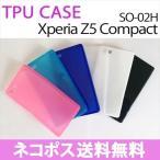 SO-02H Xperia Z5 Compact エクスぺリア docomo 無地ケース TPU ソフトケース シリコン カスタム カバー ジャケット スマホケース