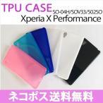 SO-04H/SOV33/502SO Xperia X Performance docomo au softbank 無地ケース TPU ソフトケース シリコン カスタム カバー ジャケット スマホケース